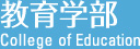 関東学院大学教育学部