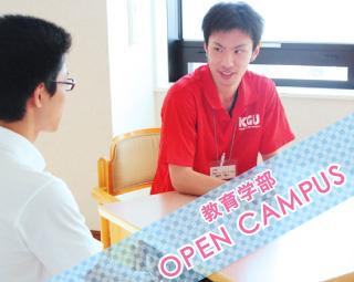 教育学部 オープンキャンパス (予約制)