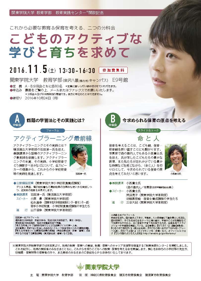 教育実践センター開設記念Flyer_ページ_1